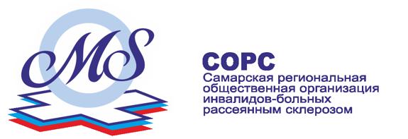 Самарская региональная общественная организация инвалидов-больных рассеянным склерозом