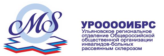 Ульяновское региональное отделение Общероссийской общественной организации инвалидов - больных рассеянным склерозом