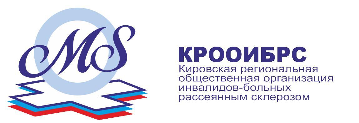 Кировская региональная общественная организация инвалидов - больных рассеянным склерозом